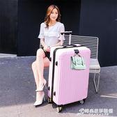 行李箱女大拉桿箱男大容量密碼箱30寸大學生旅行箱皮箱大箱子WD   時尚芭莎