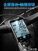 單車碼錶 自行車碼表酷改山地車測速器里程表騎行裝備配件中文無線夜光防水 巴黎衣櫃