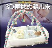 床中床嬰兒床新生兒仿生床寶寶睡床嬰幼兒床上床防壓便攜式多功能igo「時尚彩虹屋」