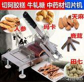 阿膠糕牛軋糖不銹鋼切塊機年糕中藥材人參靈芝瑪卡切片機切肉刀igo 美芭