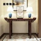 條案中式仿古供桌家用經濟型實木供台香案佛台現代簡約小玄關桌CY  自由角落