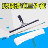 擦窗器 家用清潔工具刮水2.4m伸縮桿玻璃清潔神器三件套 BF10769『男神港灣』