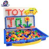 大號蘑菇釘組合拼插板玩具智力寶寶穿珠積木兒童益智串珠拼圖盒裝