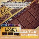 日本不二家 Look三層次巧克力 (盒)