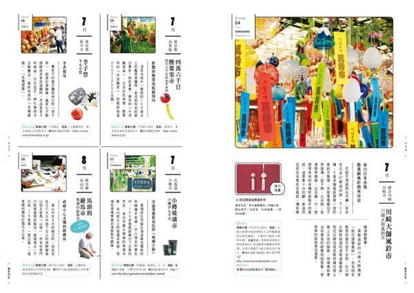日本市集巡禮