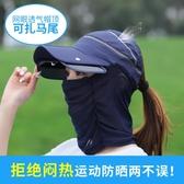 夏季韓版女士騎車遮陽帽防曬可摺疊太陽帽戶外出游網紗透氣速干帽 極有家