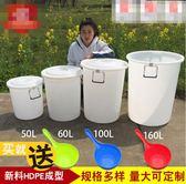 儲水桶食品級塑料桶圓形加厚儲水桶裝米裝面水桶帶蓋大號腌菜釀酒發酵桶【販衣小築】