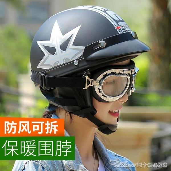 電動電瓶機車頭盔灰男女士四季通用冬季保暖半盔可愛夏季安全帽 阿卡娜