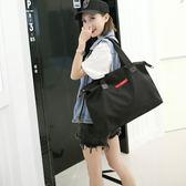短途旅行包女輕便簡約手提行李包旅行袋尼龍行李袋男單肩健身包【奇貨居】