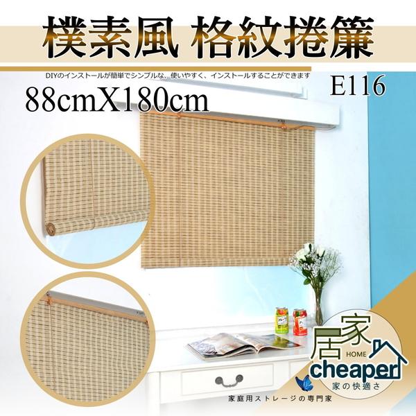 【居家cheaper】樸素風 格紋捲簾88X180CM(E116)/羅馬簾/窗簾/衣架/收納箱/浴簾
