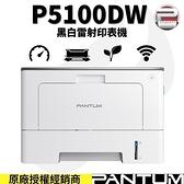 【南紡購物中心】奔圖 PANTUM BP5100DW 自動雙面列印雷射印表機
