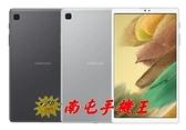 =南屯手機王=SAMSUNG Galaxy Tab A7 Lite LTE版 8.7吋螢幕 3GB /32GB 宅配免運費