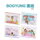 韓國 Bogyung 面紙 60抽 四款隨機出貨 隨身包 旅行用 衛生紙【YES 美妝】