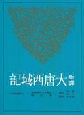 新譯大唐西域記(二版)