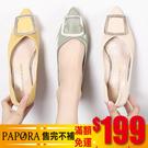 PAPORA特惠199元尖頭平底娃娃鞋包...
