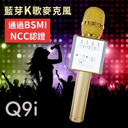 【特殺】Q9i 藍芽K歌無線麥克風(藍芽麥克風 / K歌神器 / 隨身唱 / 行動KTV / 手機卡拉OK)