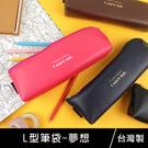 珠友 PB-60606 L型筆袋/文具收納袋/鉛筆盒-夢想