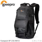 Lowepro 羅普DSLR Video Fastpack 150 AW 悍將全功能背包