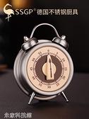 計時器 德國廚房計時器家用記時提醒器時間管理倒計時鬧鐘機械定時器 米家