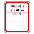 紅框三分21x26mm