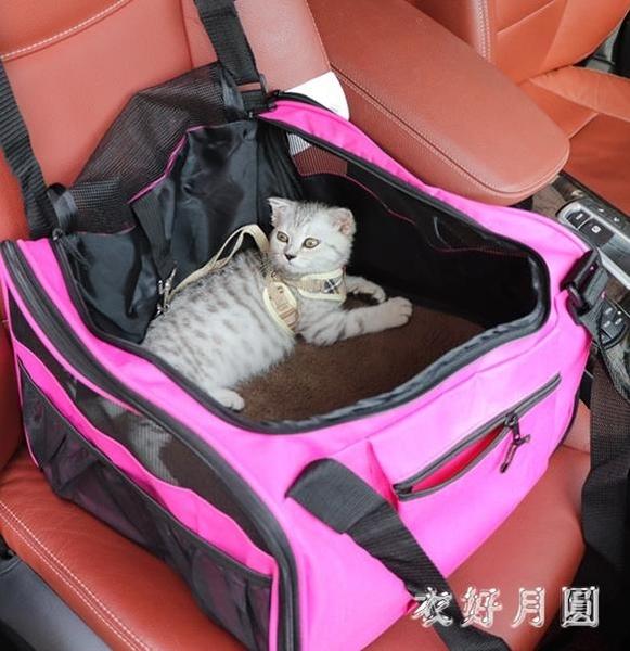 寵物車載包車墊便攜貓咪外出包寵物背包手拎寵物包透氣裝貓狗籠子 FF2889【衣好月圓】