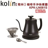 (福利品)【歌林】0.8L咖啡手沖快煮壼/溫度顯示/附贈304濾網及湯勺KPK-LN081S 保固免運