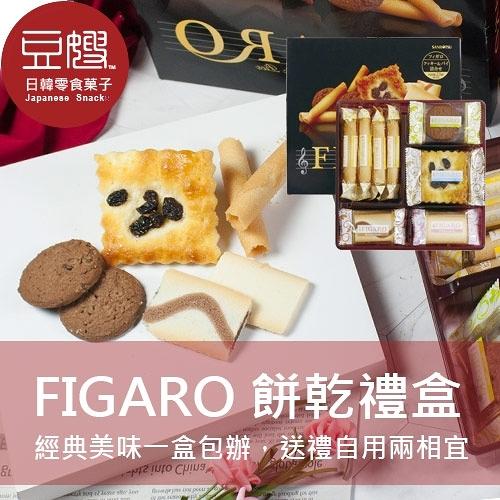 【豆嫂】日本零食 三立 費加洛綜合餅乾禮盒