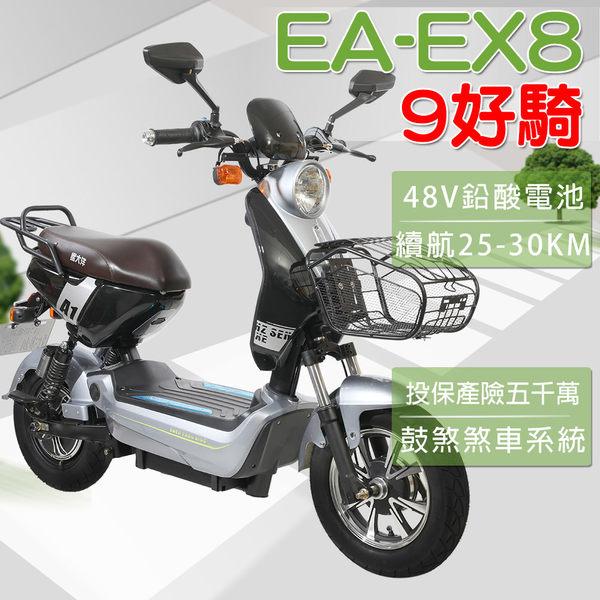 客約【e路通】EA-EX8 9好騎 亮眼新搶手 48V鉛酸 LED燈 電動車 (電動自行車)
