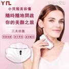 【現貨】美容儀充電式電動刮痧板震動加熱美容儀美容儀臉部按摩器 歐韓流行館
