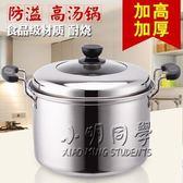 商用特厚不銹鋼大湯鍋加深大容量高鍋家用湯鍋煤氣電磁爐通用鍋具  全館免運