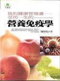 (二手書)營養免疫學
