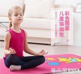 瑜伽墊 派普跳舞墊兒童舞蹈練功墊女孩瑜伽墊加厚防滑健身墊三件套瑜伽毯 滿天星