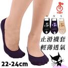 【衣襪酷】止滑襪套 花朵貓咪款 隱形襪 台灣製 芽比 YABY