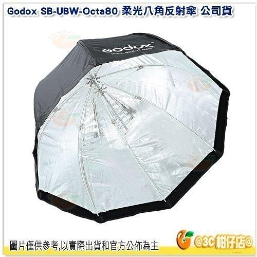神牛 Godox SB-UBW Octa 80 柔光八角反射傘 80CM 公司貨 插傘式 快收傘式 網格 柔光罩 蜂巢罩