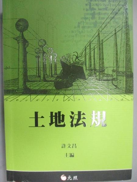 【書寶二手書T1/大學商學_LPS】土地法規(二版)_原價500_許文昌