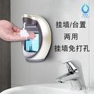 洗手機智能泡沫洗手液機自動皂液器感應洗手機免接觸洗手液器洗手液瓶子LXY7540【極致男人】