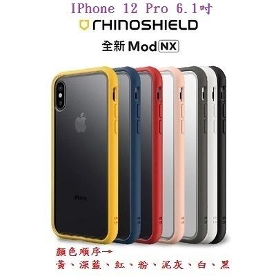 【犀牛盾 Mod NX】IPhone 12 Pro 6.1吋 防摔手機殼 兩用手機殼 邊框 背蓋