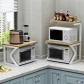 伸縮廚房微波爐置物架落地雙層桌面烤箱架子調料儲物收納架免打孔 後街五號