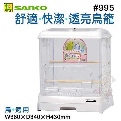 【免運】日本WILD SANKO《舒適快潔透亮鳥籠#995》透明新穎,適合小型鳥