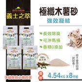 【85折優惠】義士之萃  極纖強效凝結木薯砂 4.54kg 8件組