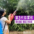 噴霧器 電動噴霧器風送機農用智慧彌霧機高壓迷霧打機配件風送式噴霧機 mks韓菲兒