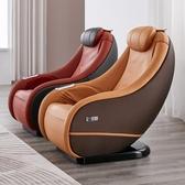 按摩椅 芝華仕太空艙家用迷你小型按摩椅單人電動全自動全身多功能 M8090全館全省免運 SP