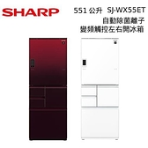 【結帳再折+分期0利率】SHARP 夏普 SJ-WX55ET 551公升 日本製 五門鏡面變頻觸控左右開冰箱 台灣公司貨