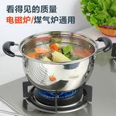 不銹鋼湯鍋加厚家用小火鍋煮粥煲湯不粘鍋奶鍋燉鍋電磁爐通用鍋具 TW
