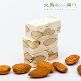 【即期商品促銷0407到期/大黑松小倆口】杏仁口味250g(嚴選進口新鮮加州杏仁果)