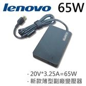 LENOVO 高品質 65W 薄型 USB 變壓器 E450 E455 E550 E550c E555 Edge E531 ( 688528U 68852BU 68855TU 68855YU )