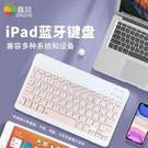 數字鍵盤 鑫喆適用于蘋果ipad平板專用藍芽鍵盤無線連接手機筆記本電腦通用可充電華為 8號店