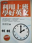 【書寶二手書T4/語言學習_BTF】利用上班學好英文_楊偉凱