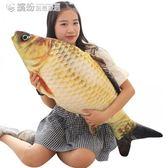 抱枕 仿真鯉魚抱枕公仔毛絨玩具枕頭可愛懶人娃娃玩偶萌睡覺抱女孩 繽紛創意家居