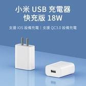小米快充版充電器18W 15W 10W USB 快速充電 旅充頭 寬幅電壓 智慧輸出